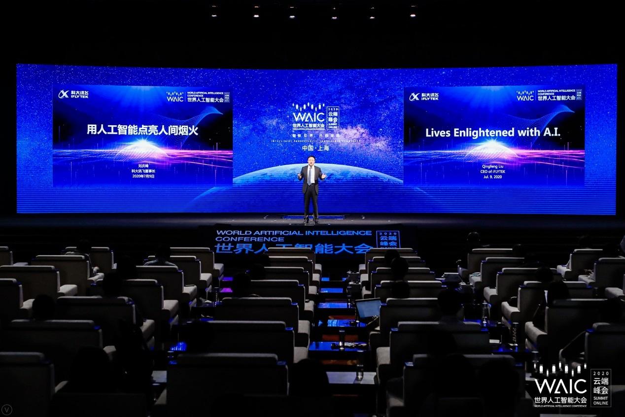 世界人工智能大会开幕!科大讯飞刘庆峰:未来十年是人工智能的新十年