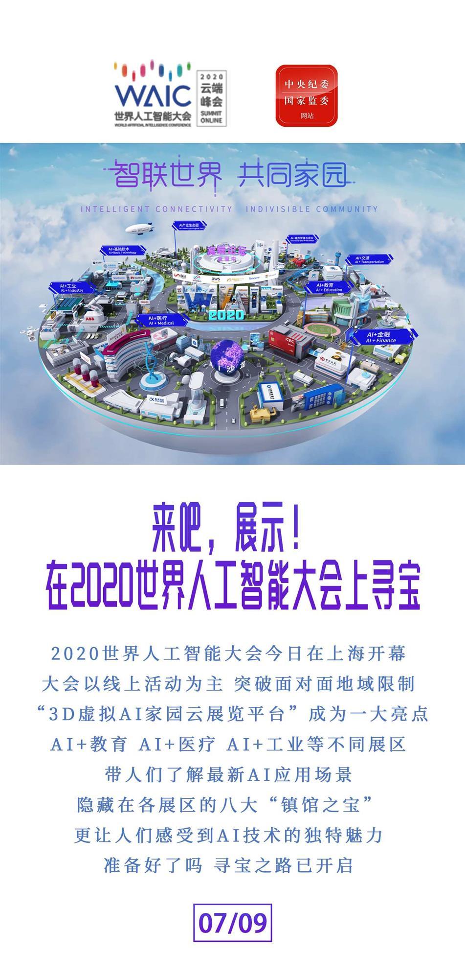 【sky平台】0世界人工sky平台智能大会上图片