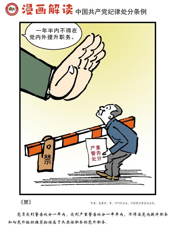 蓝冠:漫说党纪10|禁蓝冠图片