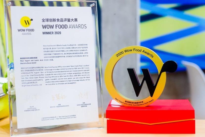 光明乳业莫斯利安亮相FBIF2020,荣获最佳酸奶和乳酸菌饮料奖