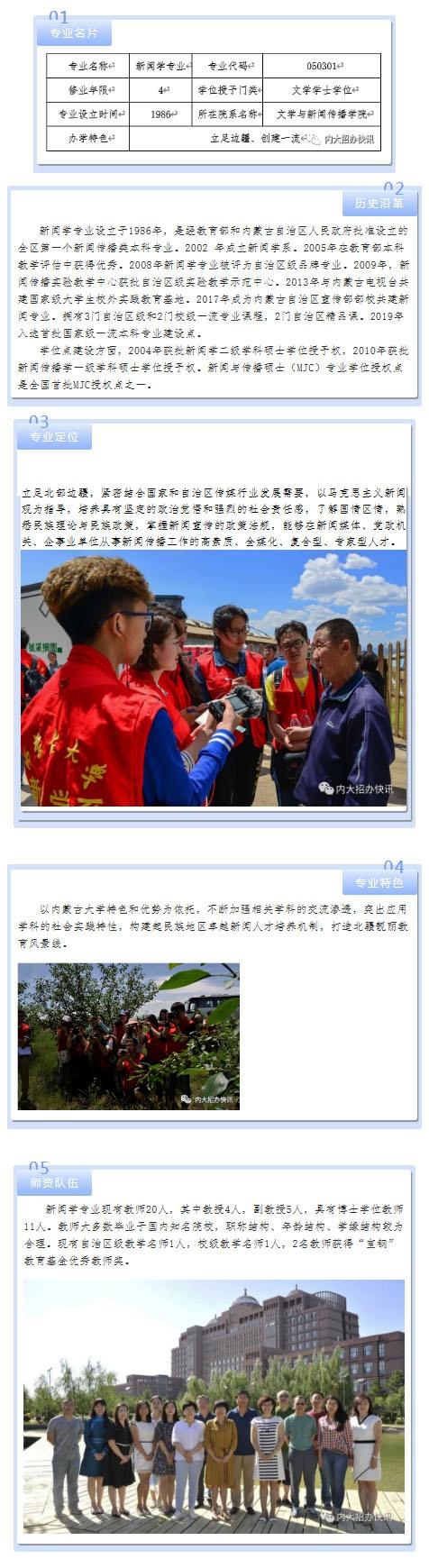 内蒙古大学文学与新闻传播学院