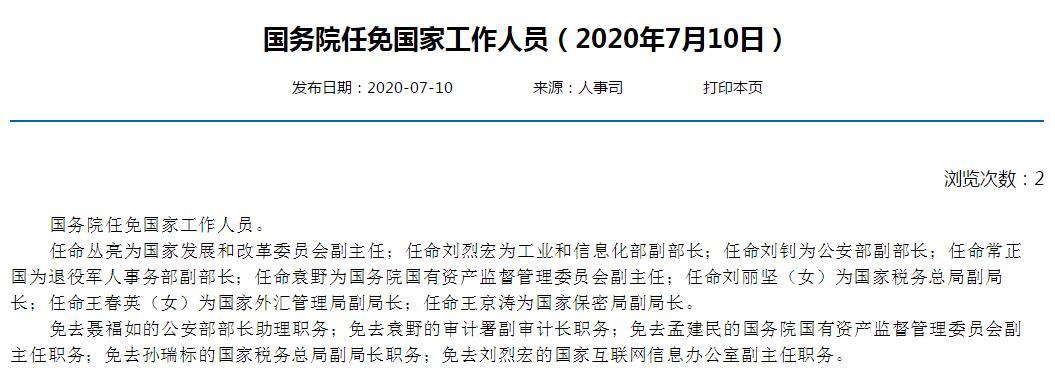 sky平台注册人员涉发改委工sky平台注册信部图片
