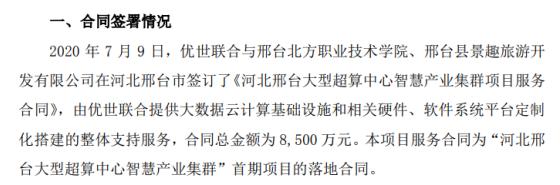 朗源股份控股子公司签订项目服务合同 总金额为8500万元