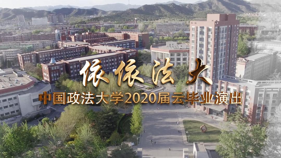 「杏悦」2020届云毕业演出活动杏悦图片