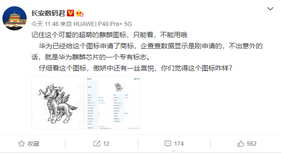 华为申请麒麟芯片商标曝光:呆萌可爱