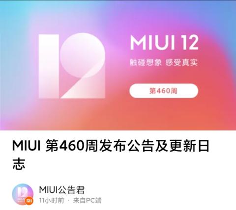 MIUI 第460周发布公告及更新日志