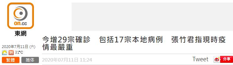 【杏悦】新增29杏悦例确诊33例初步确诊图片