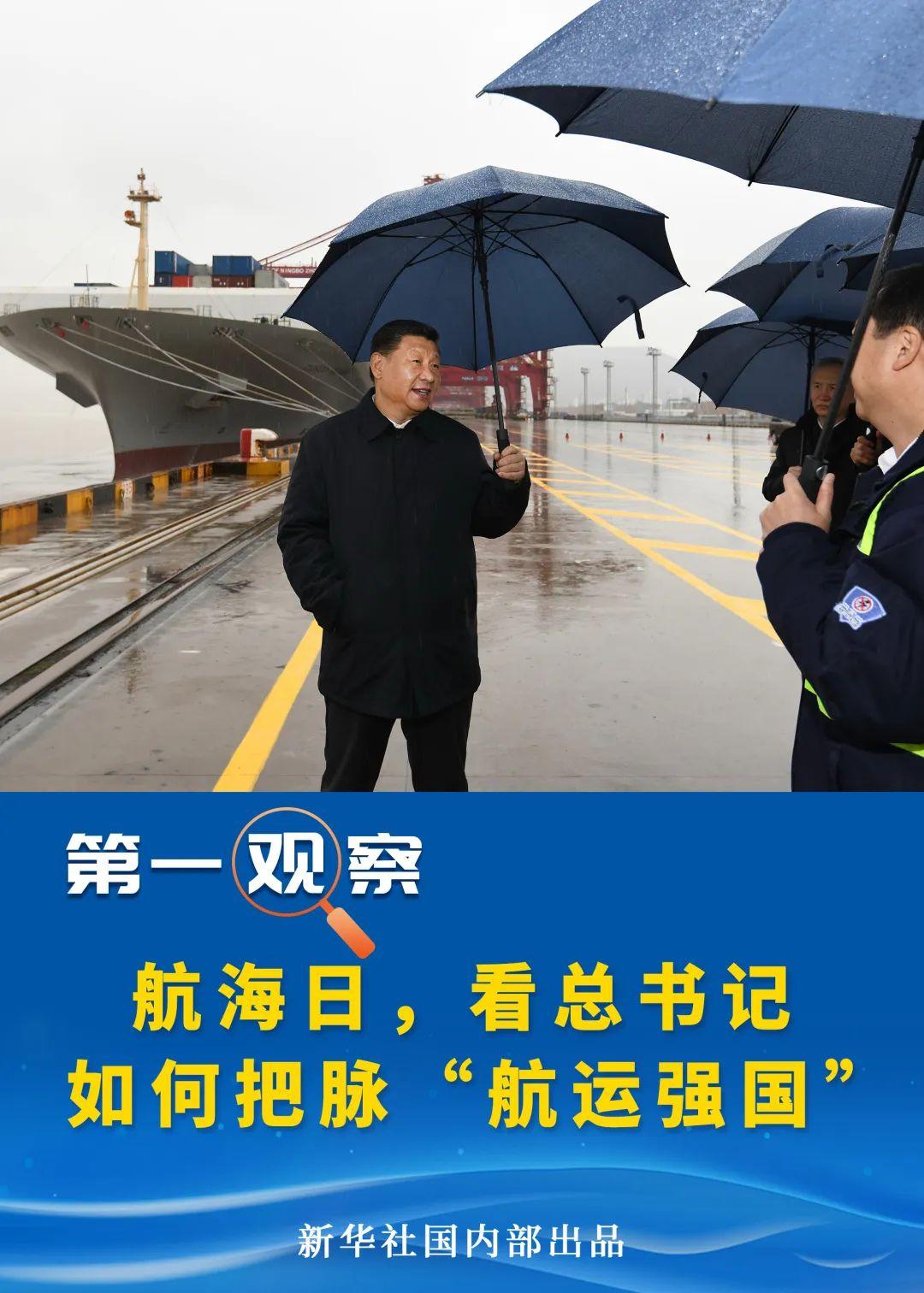 「杏悦」航海日看习近杏悦平如何把脉航运强国图片