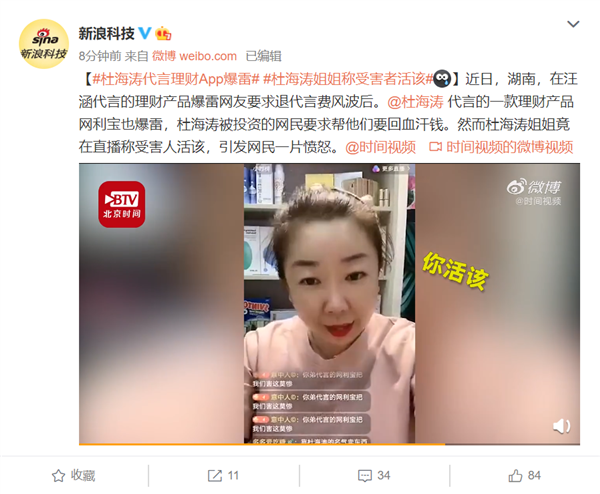 杜海涛代言的理财App网利宝暴雷:其姐姐直播中称受害者活该