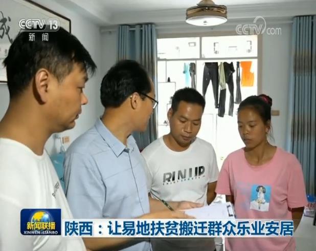 「杏悦」陕西让易杏悦地扶贫搬迁群众乐业安居图片
