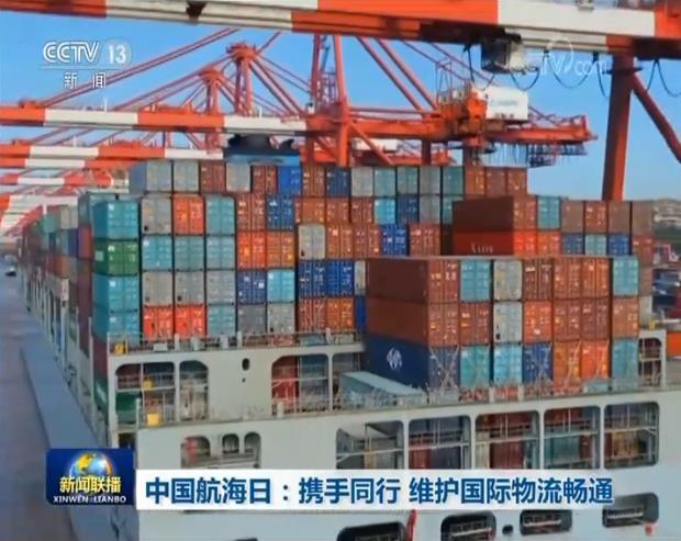 【杏悦】航海日携手同行维护国际杏悦物流畅图片