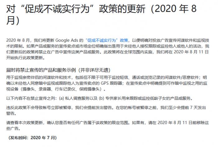 谷歌禁止合作伙伴发布有关监控产品和服务的广告