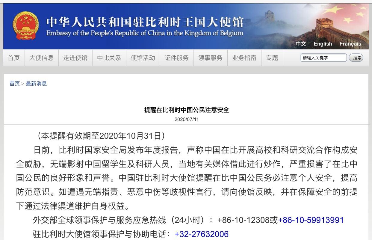 【赢咖3主管】利时大使馆提醒在比中赢咖3主管国公图片