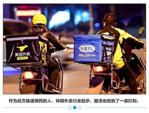 """中国外卖""""包工头""""IPO,市值70亿,获李彦宏孙正义投资"""
