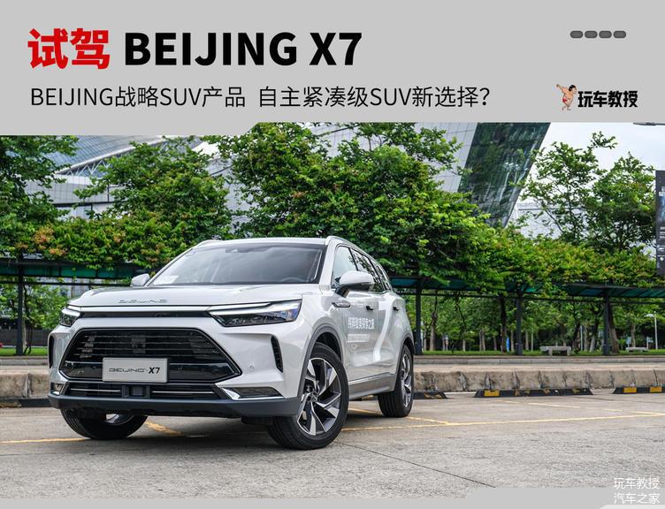 未来感十足!自主SUV的新选择BEIJING X7试驾