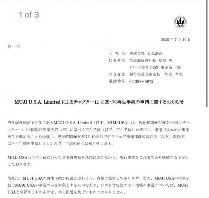 无印良品美国子公司申请破产保护:负债达67亿日元