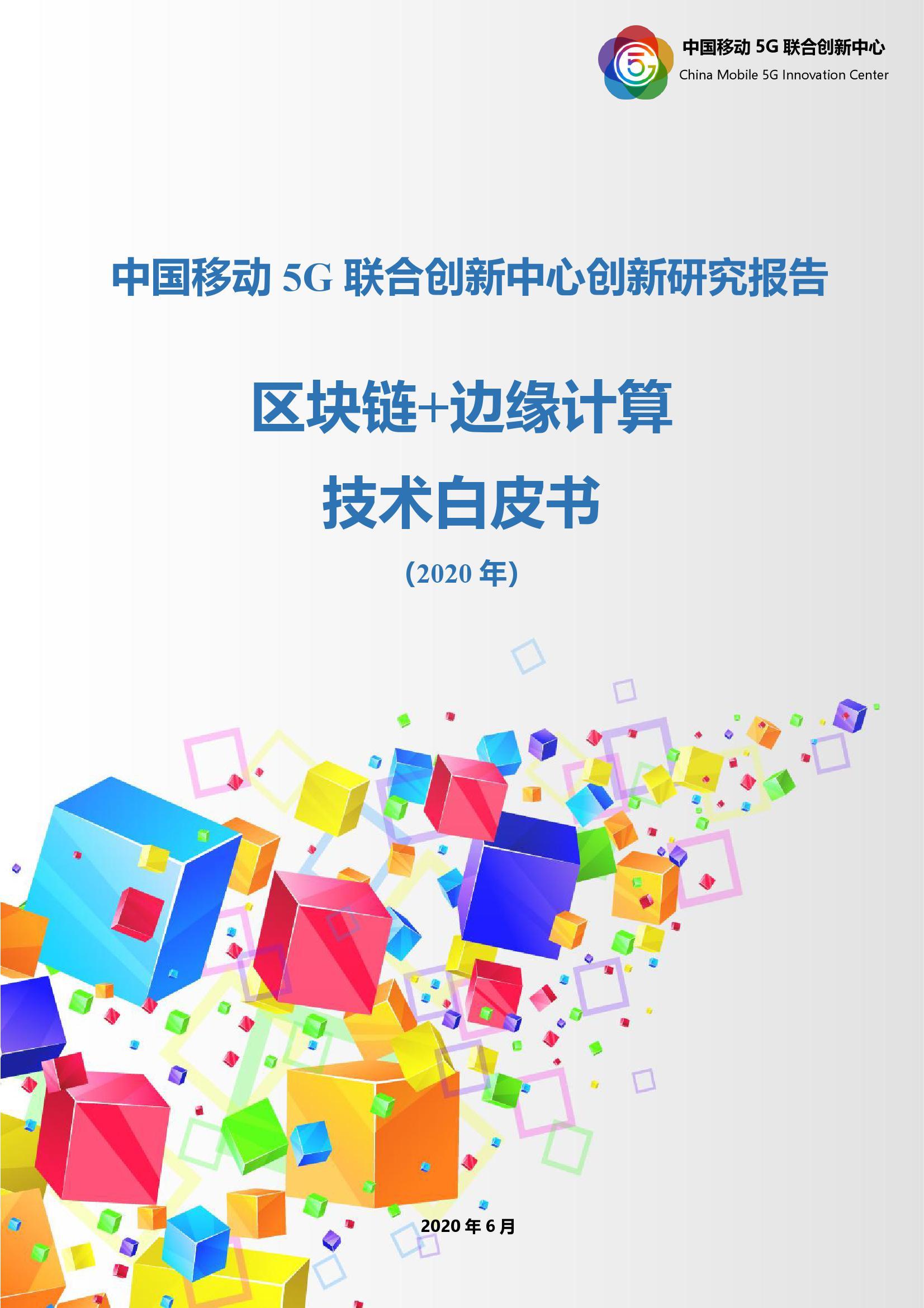 中国移动:2020年区块链+边缘计算白皮书