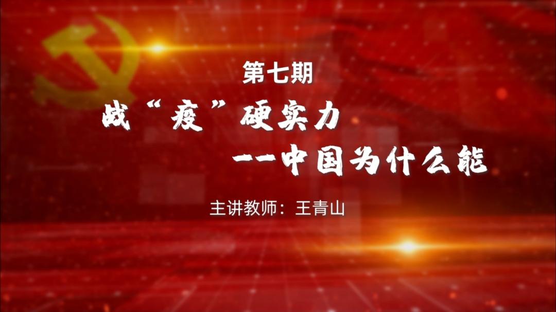 天富,开学第一课微视频|天富战疫硬实力——中国为图片