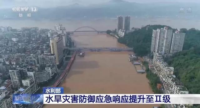 水利部:水旱灾害防御应急响应提升至Ⅱ级!
