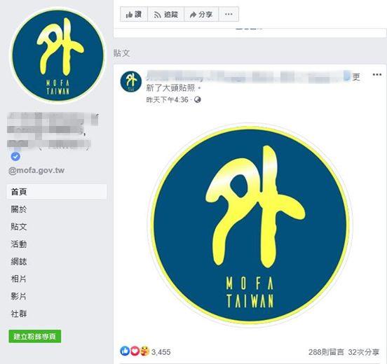 台外事部分7月10日对脸书头像做出修改(图片泉源:李彦秀脸书)