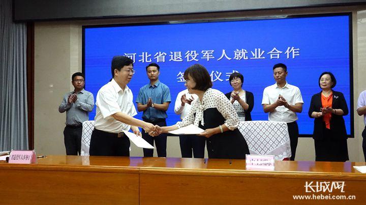 河北省退役军人事务厅与9家企业