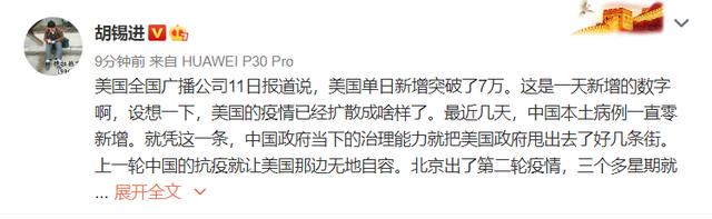 胡锡进:中国打赢这场会战,未来就在我们自己手中