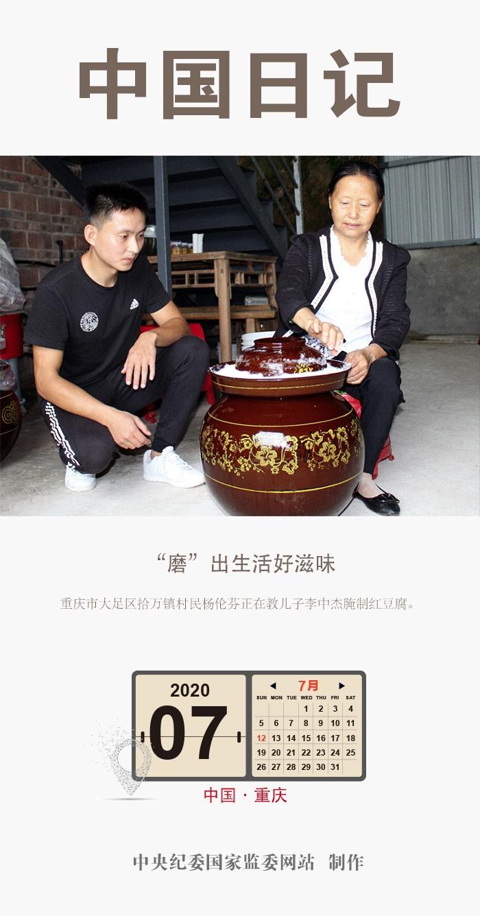 「赢咖3」中国日记7月12日|磨出生活好滋赢咖3图片