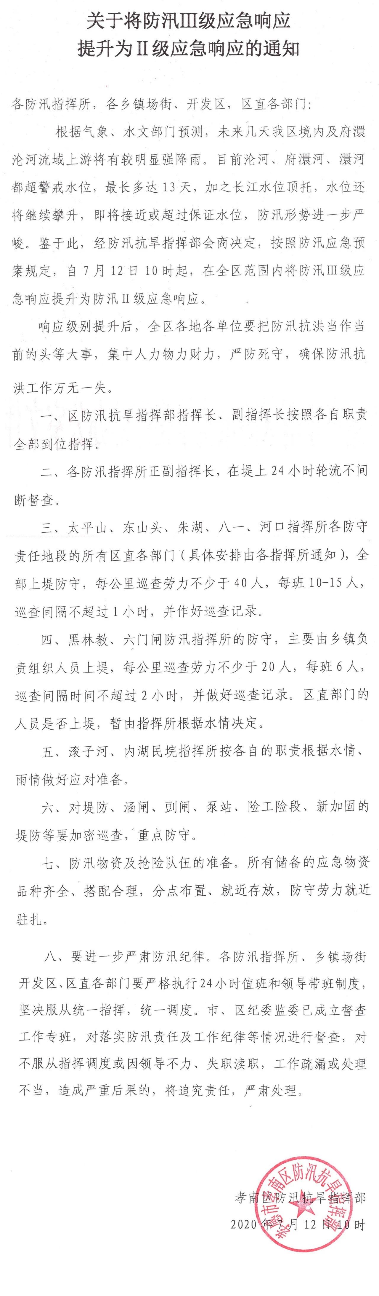 [杏悦]湖北孝感市杏悦发布洪水橙色预警图片