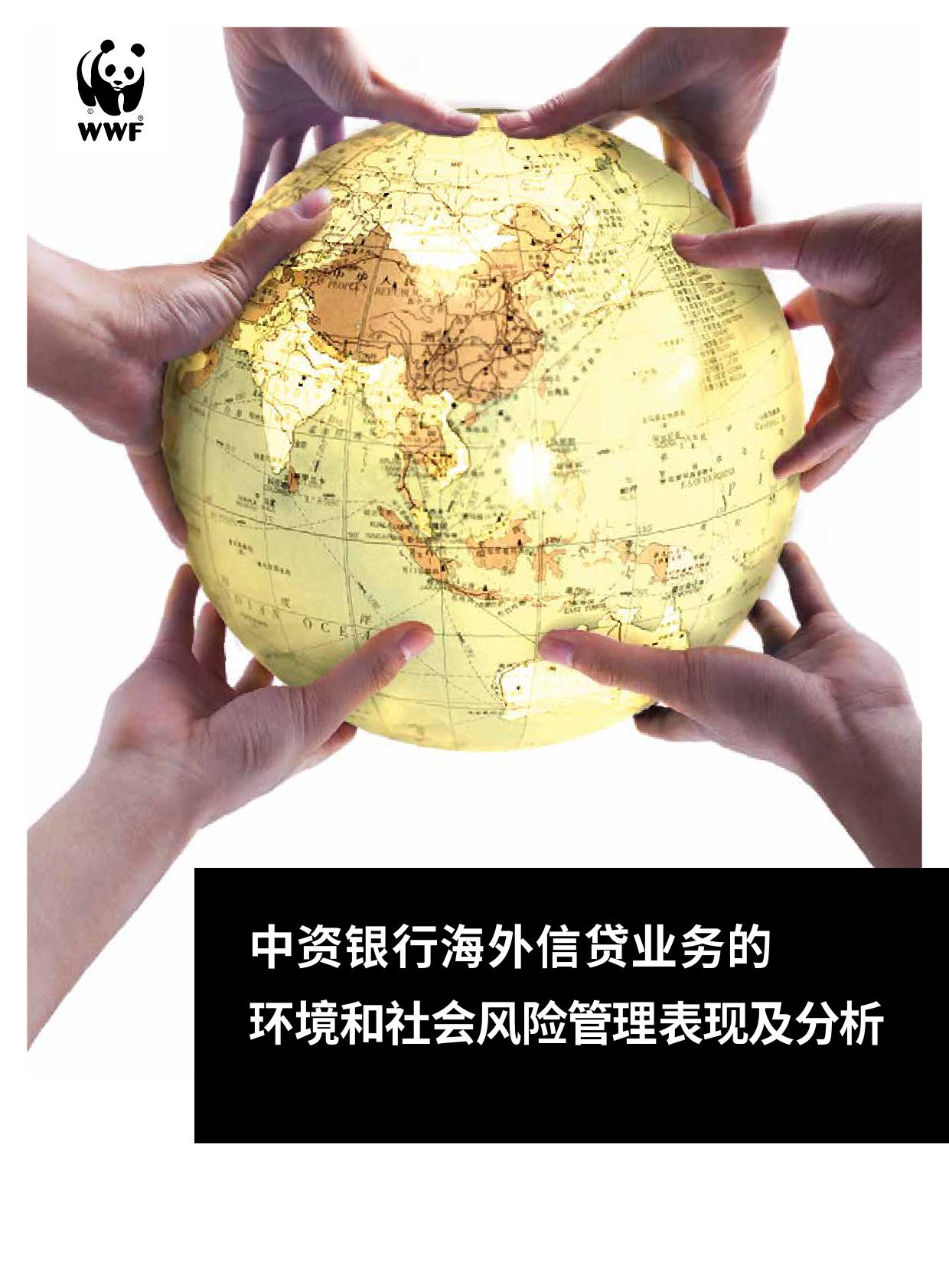 中资银行海外信贷业务的环境和社会风险管理表现及分析