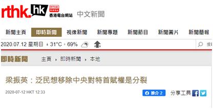 杏悦:反对派想移除中央杏悦对特首赋图片
