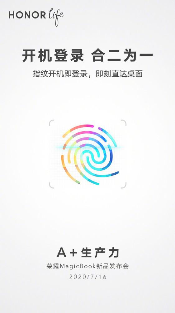 荣耀MagicBook系列锐龙版新配置曝光 电脑开机不等待