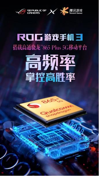 ROG 游戏手机 3 确定发布时间:7 月 23 日