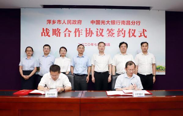 萍乡市人民政府与光大银行南昌分行签署战略合作协议