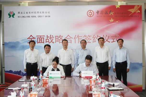 黑龙江省农村信用社联合社与中国银行黑龙江省分行签署《全面合作协议》共同探索金融服务新模式