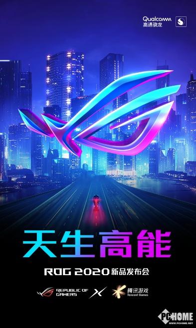 ROG官宣ROG游戏手机3将于7月23日发布