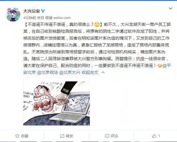 把核酸检测报告阴性改成阳性,北京一商户员工被刑拘