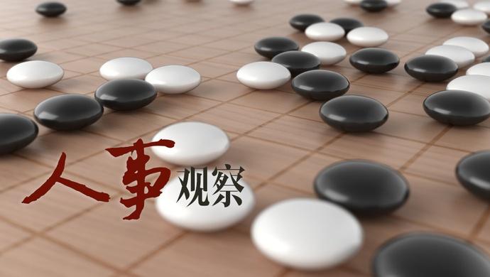 「杏悦」委多名副部级干部履新70后新增杏悦1图片
