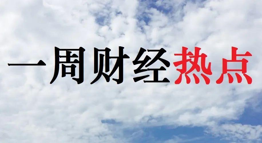 【财经资讯】一周财经热点(2020.07.06-2020.07.12)