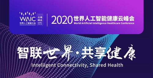 聚势AI 打造智慧医疗发展新高地