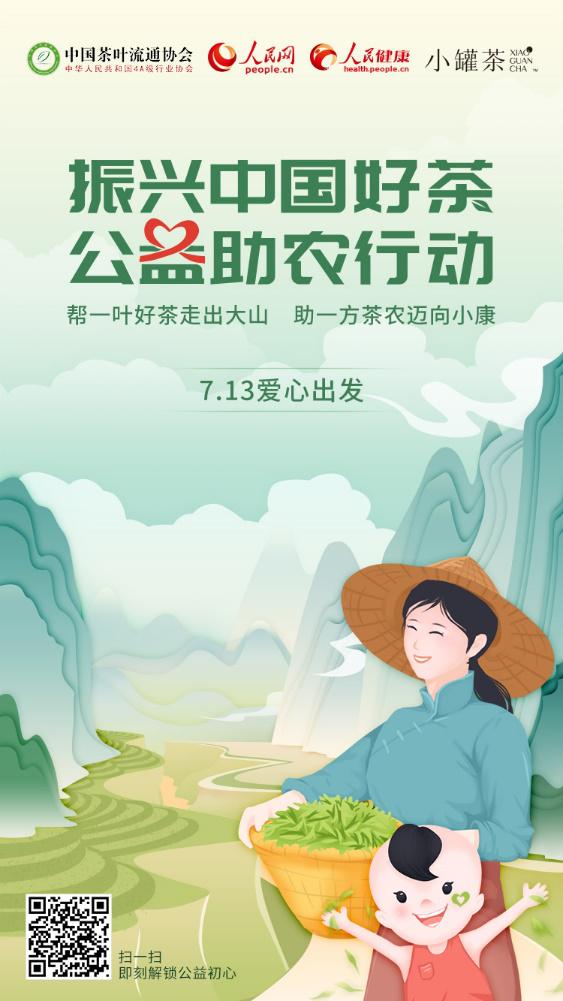 """以茶扶贫,助农脱贫:小罐茶""""振兴中国好茶公益助农行动""""爱心出发"""