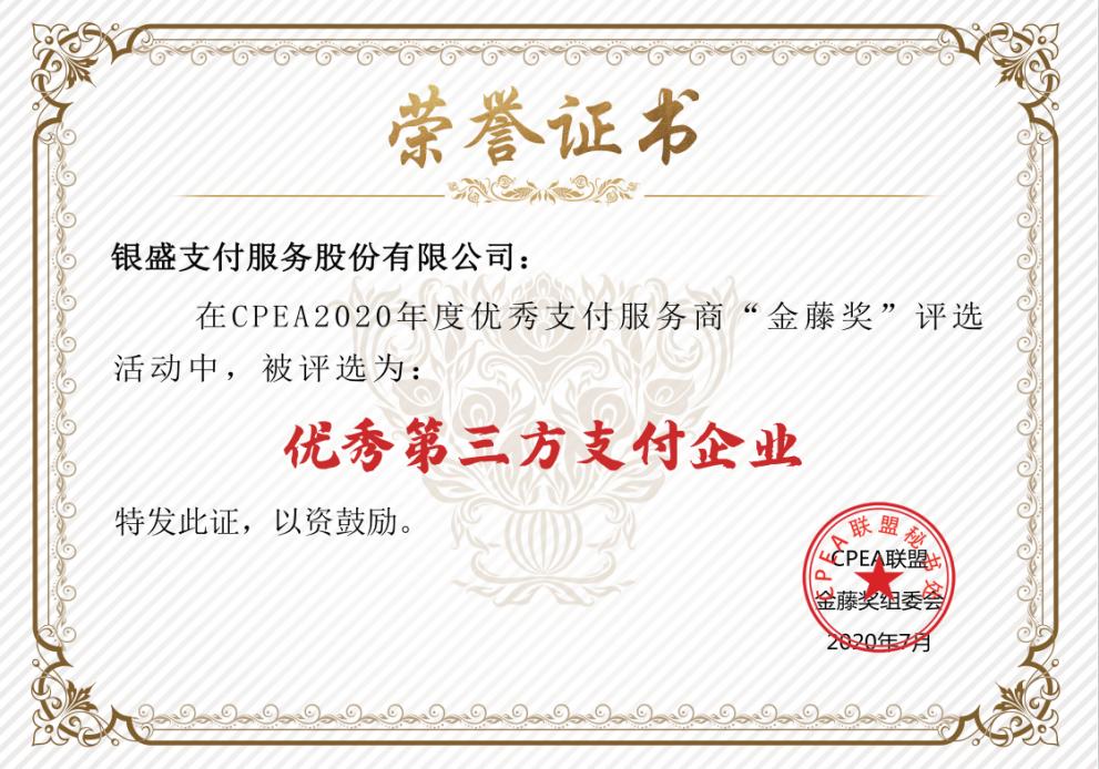 """银盛支付荣膺CPEA2020优秀支付服务商""""金藤奖"""""""