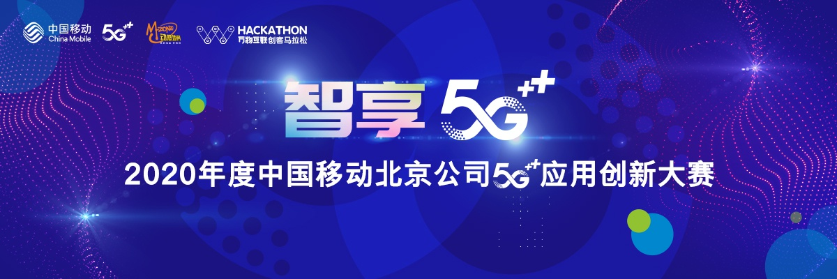 凝聚创新力量,智享5G未来--2020年度中国移动北京公司5G创新大赛开启报名
