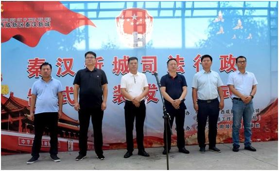 陕西西咸新区秦汉新城:司法行政