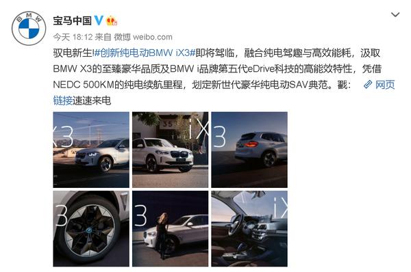 创新纯电动BMW iX3即将上市 纯电
