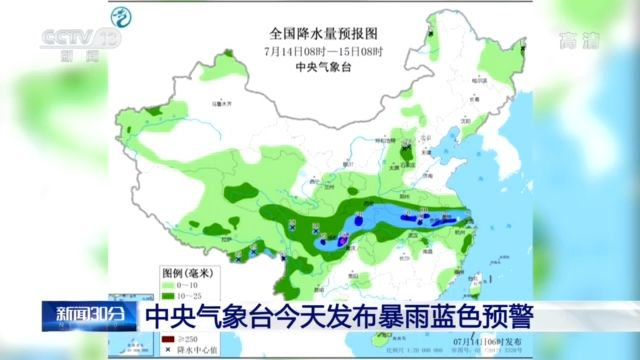 中央气象台:暴雨带横跨南北,暴雨袭击了东北地区