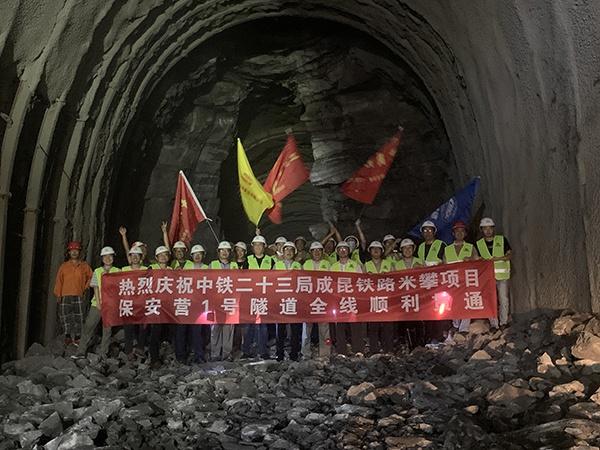 成昆铁路复线保安营1号隧道贯通 中国铁建承建图片