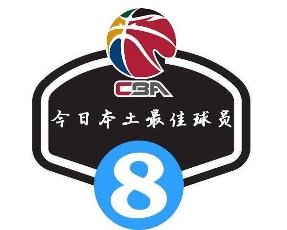 【吧友评选】7月14日CBA本土最佳球员