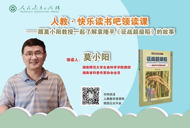 跟莫小阳教授一起了解袁隆平《征战超级稻》的故事