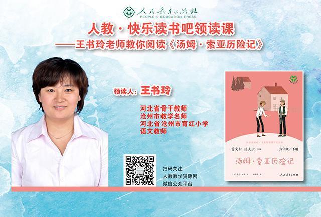 王书玲老师教你阅读《汤姆·索亚历险记》