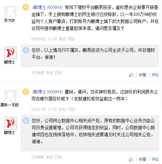 鹏博士:全资子公司鹏易投资非理财平台 公司数据中心新建项目持续落地中